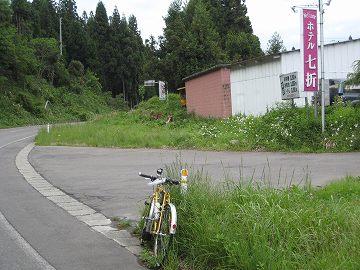 七折坂(ななおり)