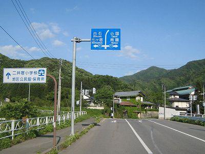 二井宿(にいじゅくとうげ)