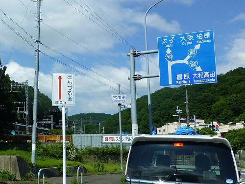 穴虫峠(あなむしとうげ)